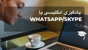 یادگیری انگلیسی با WHATSAPP/SKYPE