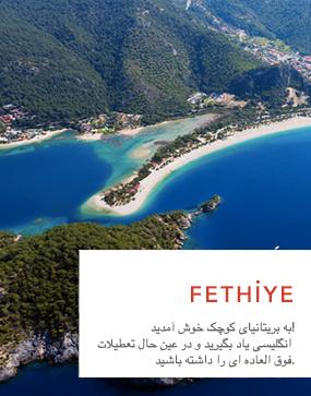 دوره انگلیسی در استانبول. تعطیلات در ترکیه